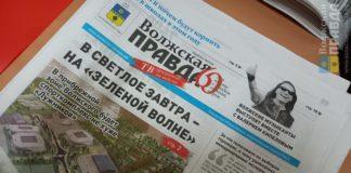 газета волжская правда МК