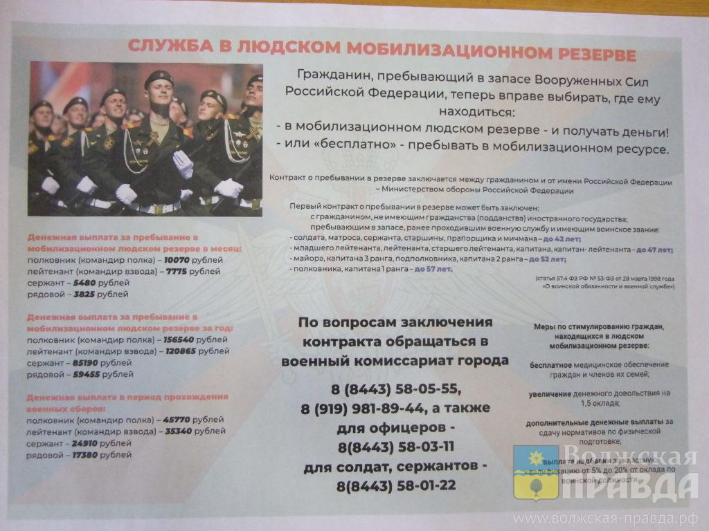буклет о службе в армии МК